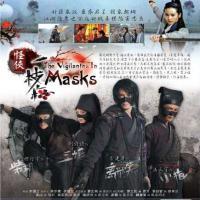 سریال چینی شورشگران ماسک دار