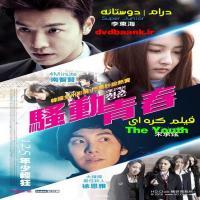 فیلم کره ای The Youth