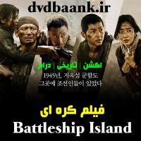 فیلم کره ای Battleship Island