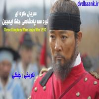 سریال کره ای نبرد سه پادشاهی جنگ ایمجین