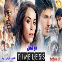سریال Timeless دو فصل
