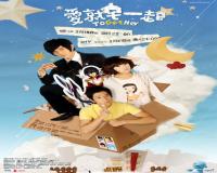 سریال تایوانی برای به دست آوردن او