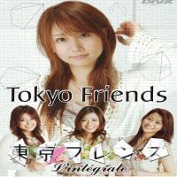 سریال ژاپنی دوستان توکیو – Tokyo Friends