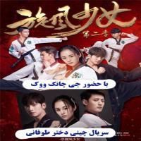 سریال چینی دختر گردباد 2