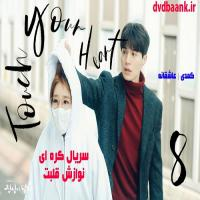سریال کره ای نوازش قلبت
