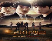سریال کره ای مثلث