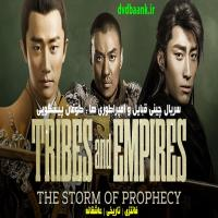 سریال چینی قبایل و امپراطوری ها طوفان پیشگویی