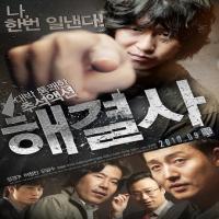 فیلم کره ای Troubleshooter