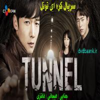 سریال کره ای تونل