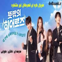 سریال کره ای قهرمانان غیر منتظره