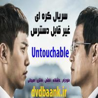 سریال کره ای غیر قابل دسترس