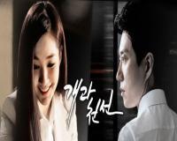 سریال کره ای شروعی تازه