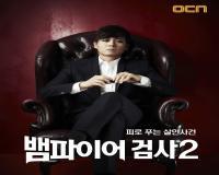 سریال دادستان خون آشام 2
