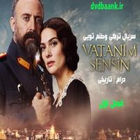 سریال ترکی وطنم تویی (فصل اول)