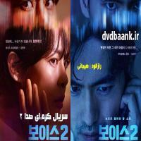 سریال کره ای صدا 2