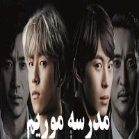 سریال کره ای مدرسه موریم