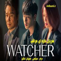 سریال کره ای مراقب
