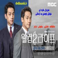 سریال کره ای خوش اومدی به زندگی