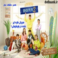 سریال کره ای خنده در وایکیکی 2