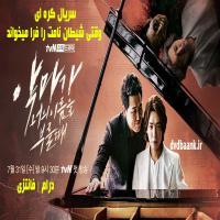 سریال کره ای وقتی شیطان نامت را فرا میخواند