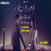 سریال کره ای سرزمین ستارگان