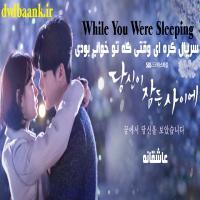 سریال کره ای وقتی که تو خواب بودی