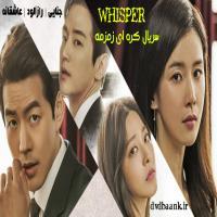 سریال کره ای زمزمه