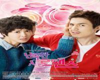 سریال کره ایی عشق وحشی