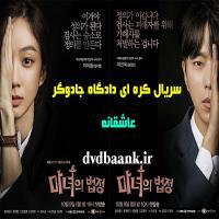سریال کره ای دادگاه جادوگر