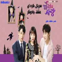 سریال کره ای عشق جادوگر