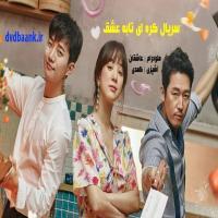 سریال کره ای تابه عشق