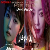 سریال کره ای زن باوقار