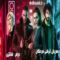 سریال ترکی مردگان