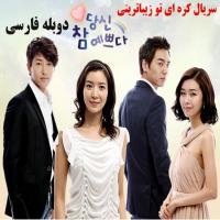 سریال کره ای تو زیباترینی
