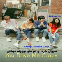 سریال کره ای تو منو دیوونه میکنی