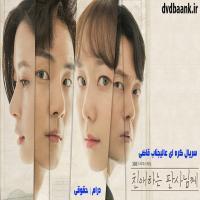سریال کره ای عالیجناب قاضی