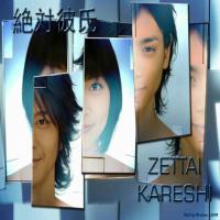 سریال ژاپنی Zettai Kareshi