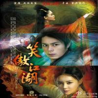 سریال چینی شمشیر زن – Swordsman