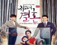 سریال کره ای عروسی بزرگ
