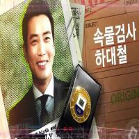 سریال کره ای مرد ماسک دار