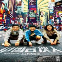 فیلم چینی American Dreams in China 2013