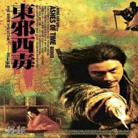 فیلم چینی Ashes of Time Redux 2008