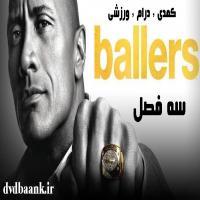 سریال Ballers سه فصل