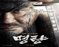 فیلم کره ای Roaring Currents 2014