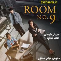 سریال کره ای اتاق شماره 9