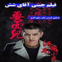 فیلم چینی آقای شش 2016 Mr. Six
