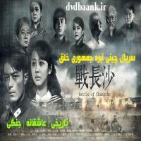 سریال چینی نبرد جمهوری خلق