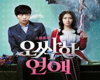 فیلم کره ای Chilling Romance 2011