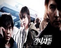 فیلم Cold Eyes 2013