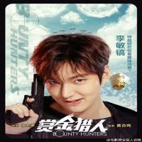 فیلم چینی شکارچیان بخشنده
